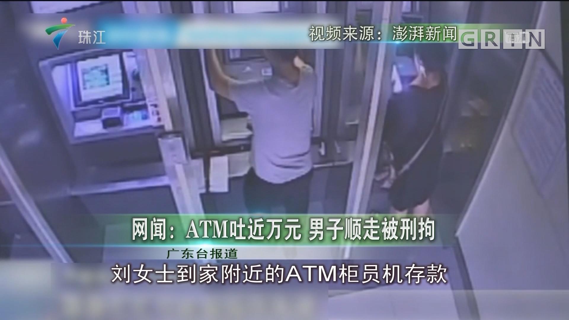 网闻:ATM吐近万元 男子顺走被刑拘