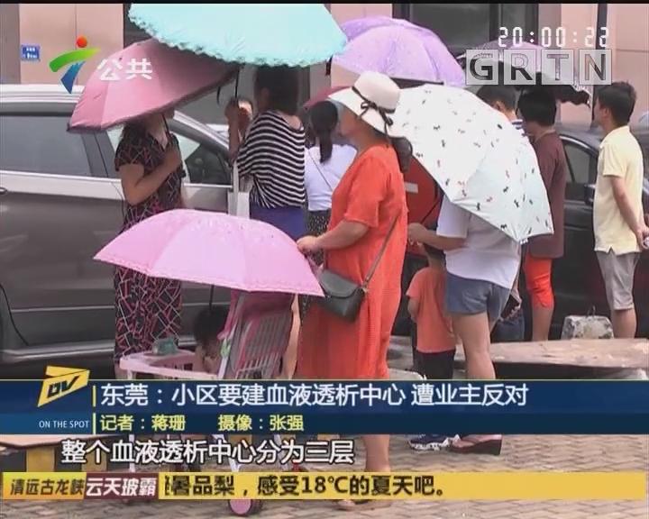 東莞:小區要建血液透析中心 遭業主反對
