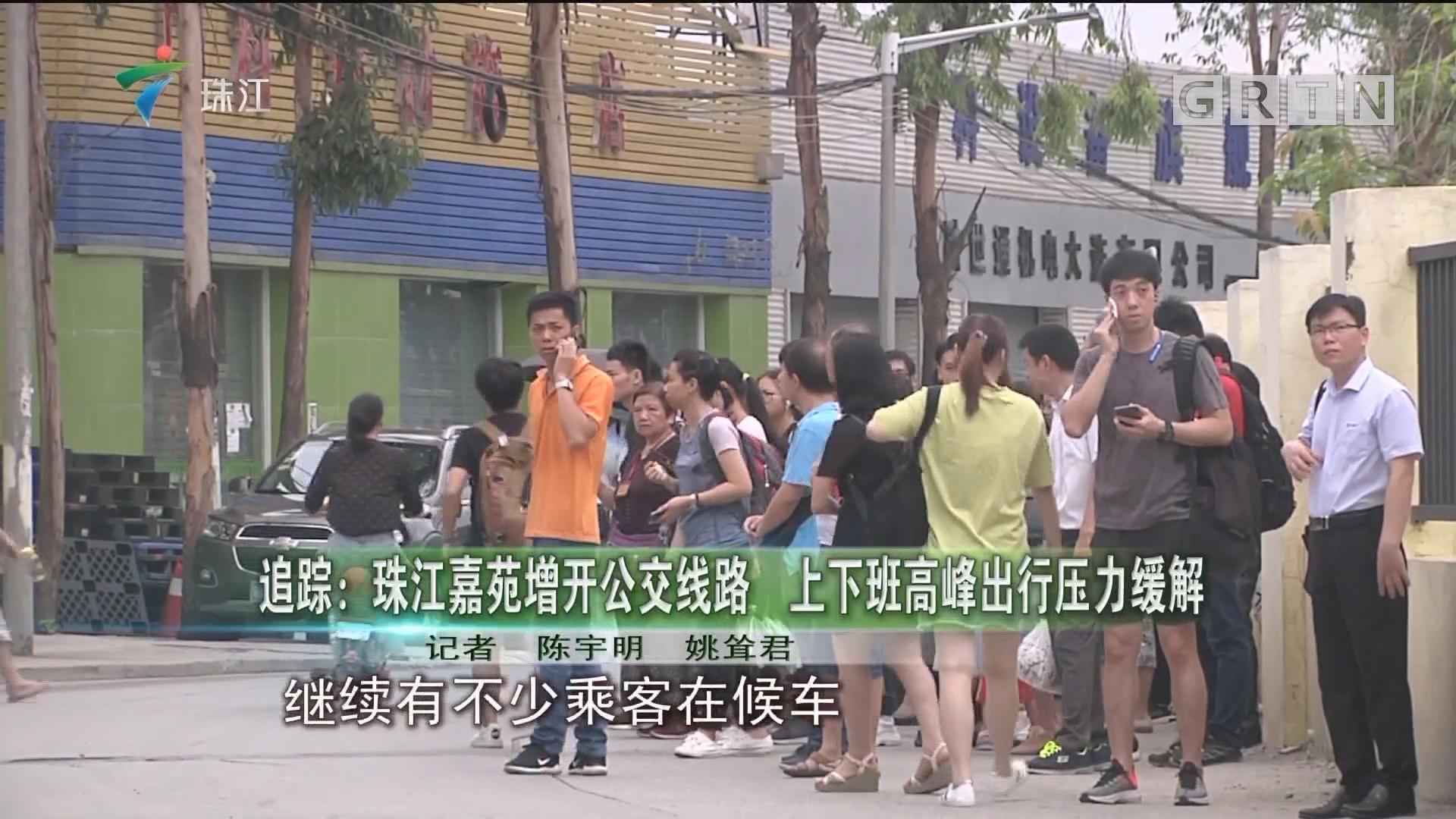 追踪:珠江嘉苑增开公交线路 上下班高峰出行压力缓解