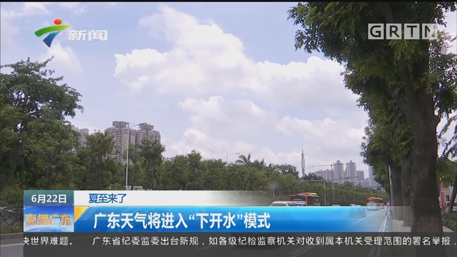 """夏至来了:广东天气将进入""""下开水""""模式"""