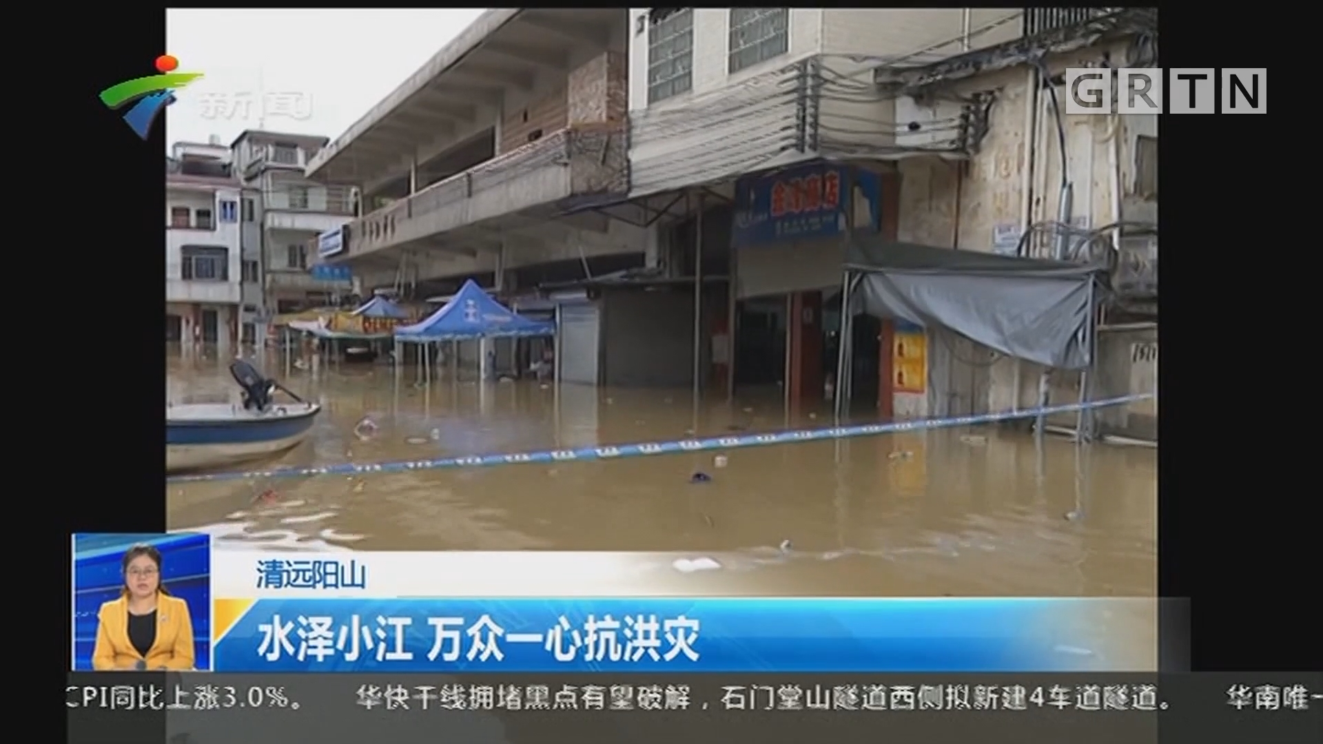 清远阳山:水泽小江 万众一心抗洪灾