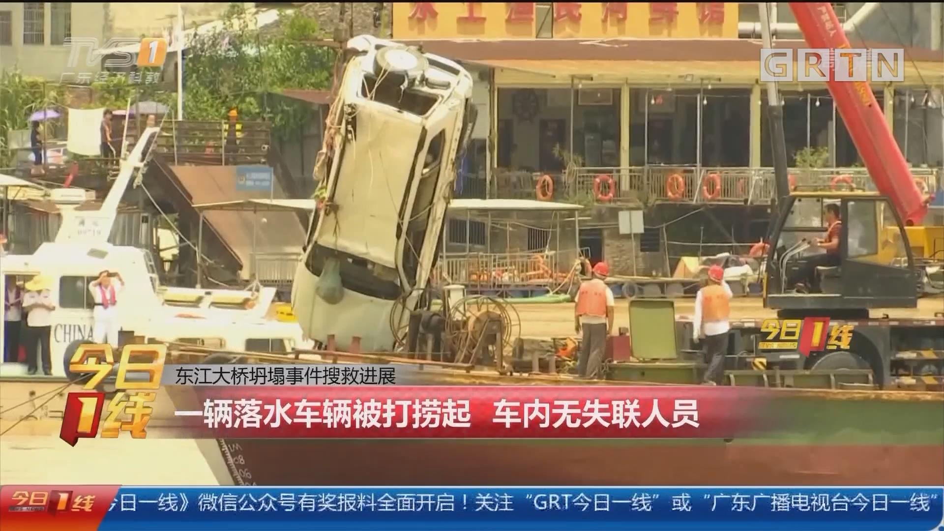 东江大桥坍塌事件搜救进展:一辆落水车辆被打捞起 车内无失联人员