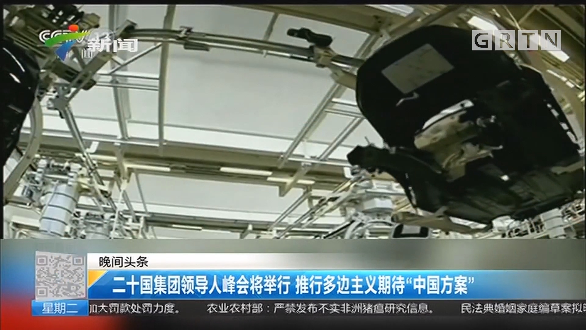 """二十国集团领导人峰会将举行 推行多边主义期待""""中国方案"""""""