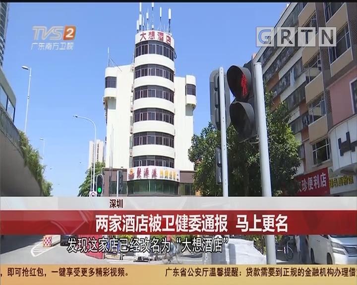 深圳:兩家酒店被衛健委通報 馬上更名