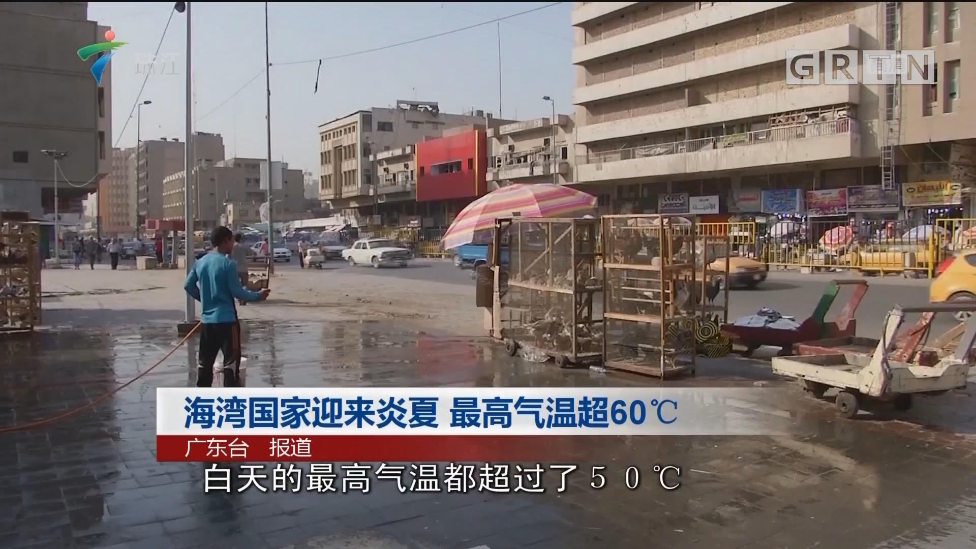 海湾国家迎来炎夏 最高气温超60℃