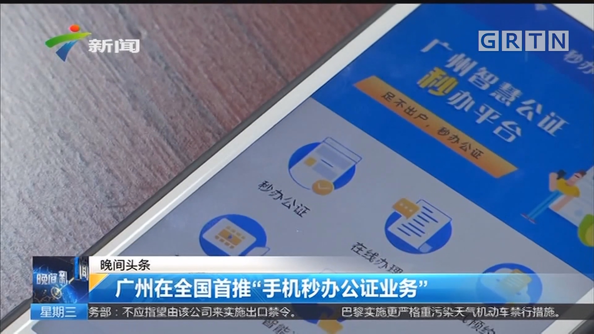 """广州在全国首推""""手机秒办公证业务"""""""