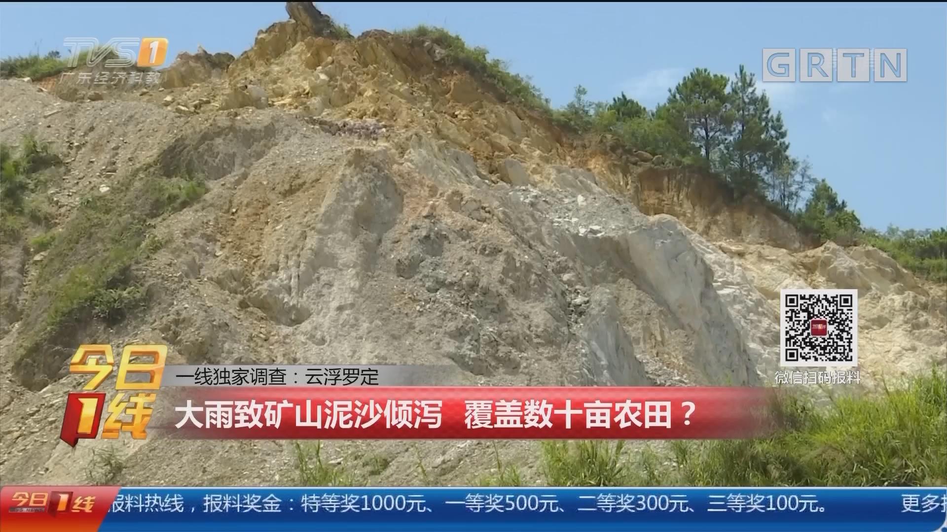 一线独家调查:云浮罗定 大雨致矿山泥沙倾泻 覆盖数十亩农田?