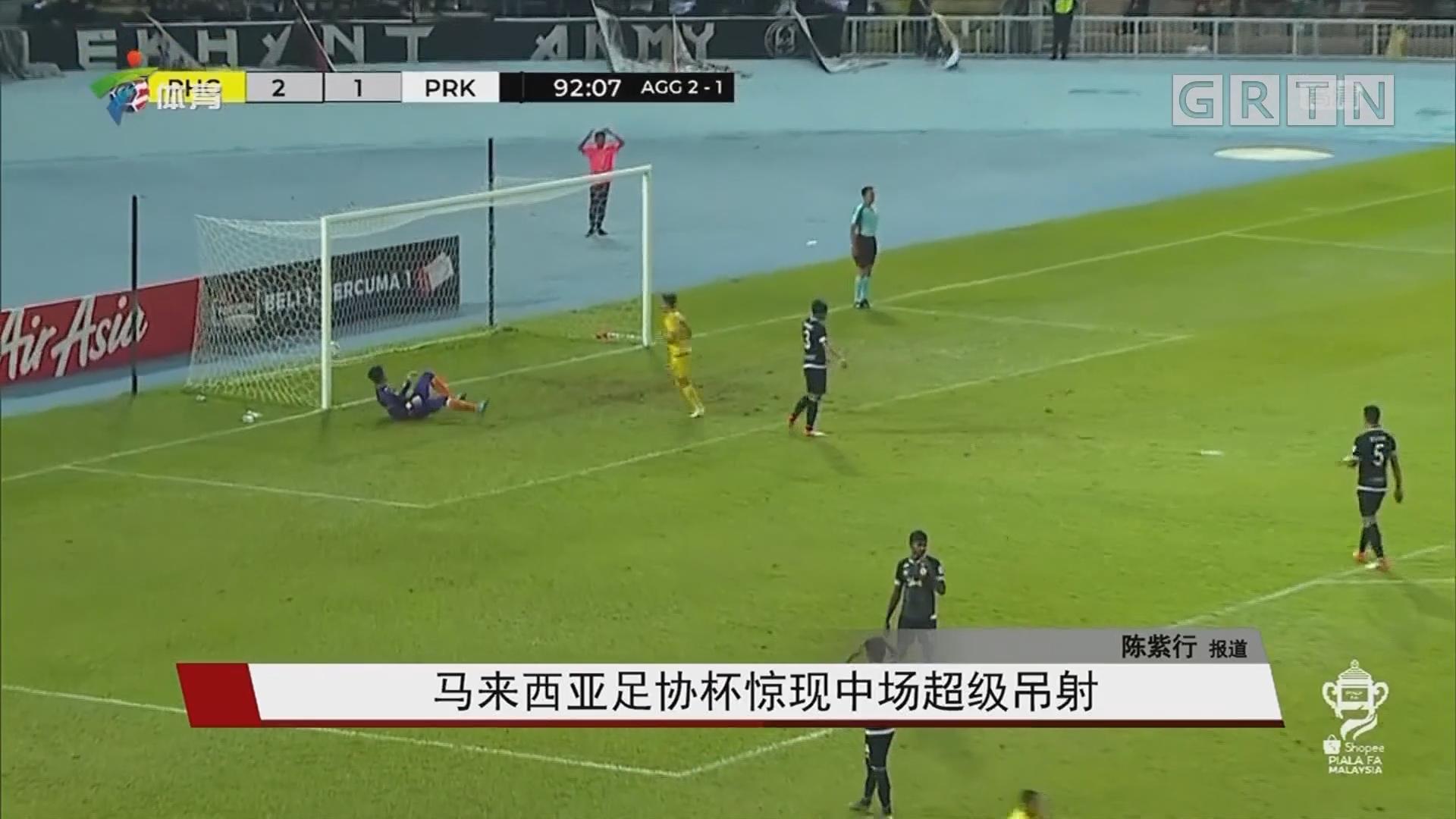 马来西亚足协杯惊现中场超级吊射