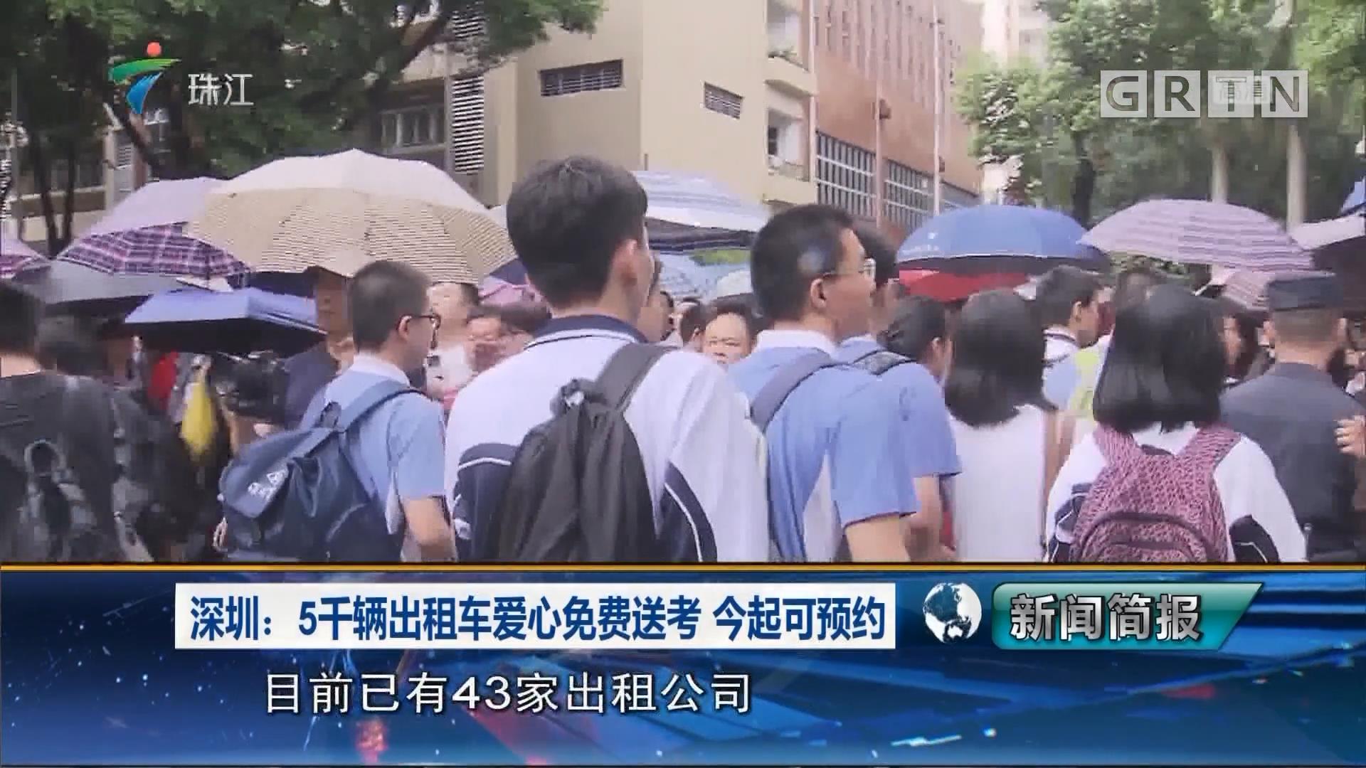 深圳:5千辆出租车爱心免费送考 今起可预约
