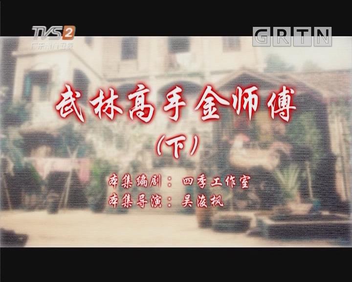 [2019-06-26]七十二家房客:武林高手金师傅(下)
