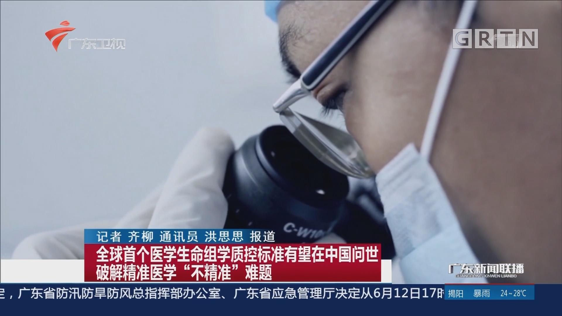 """全球首个医学生命组学质控标准有望在中国问世 破解精准医学""""不精准""""难题"""