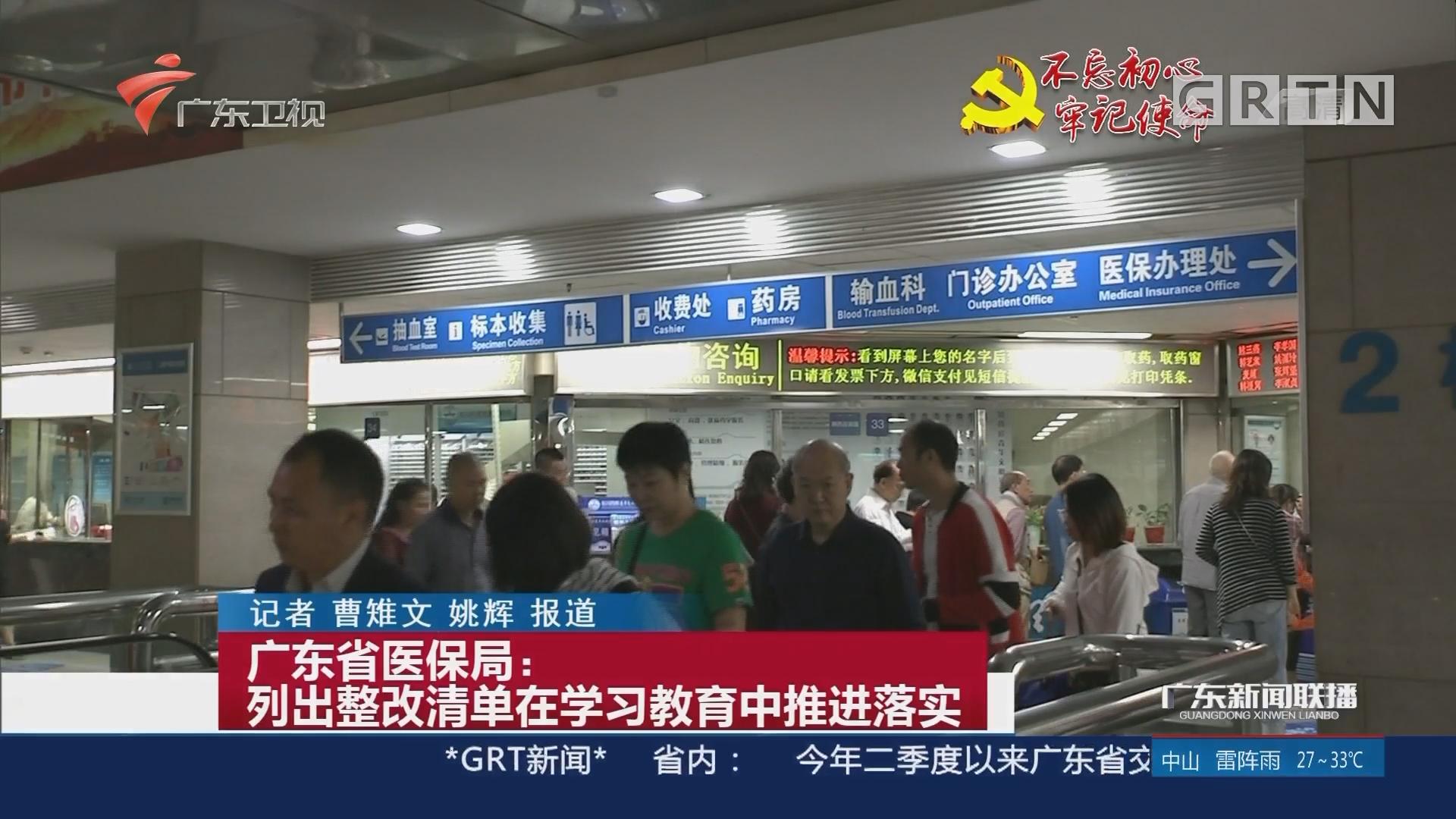 广东省医保局:列出整改清单在学习教育中推进落实