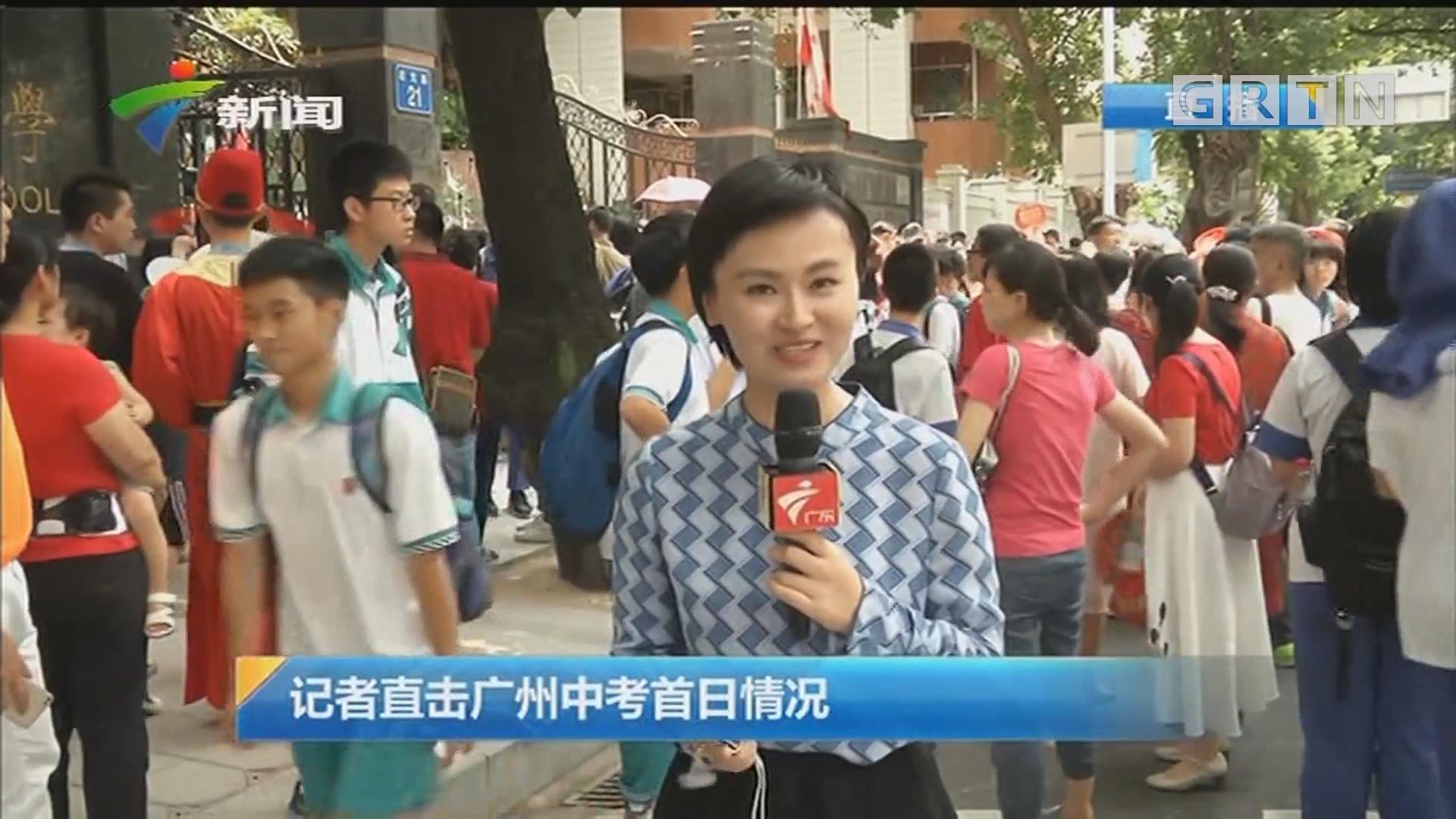 记者直击广州中考首日情况