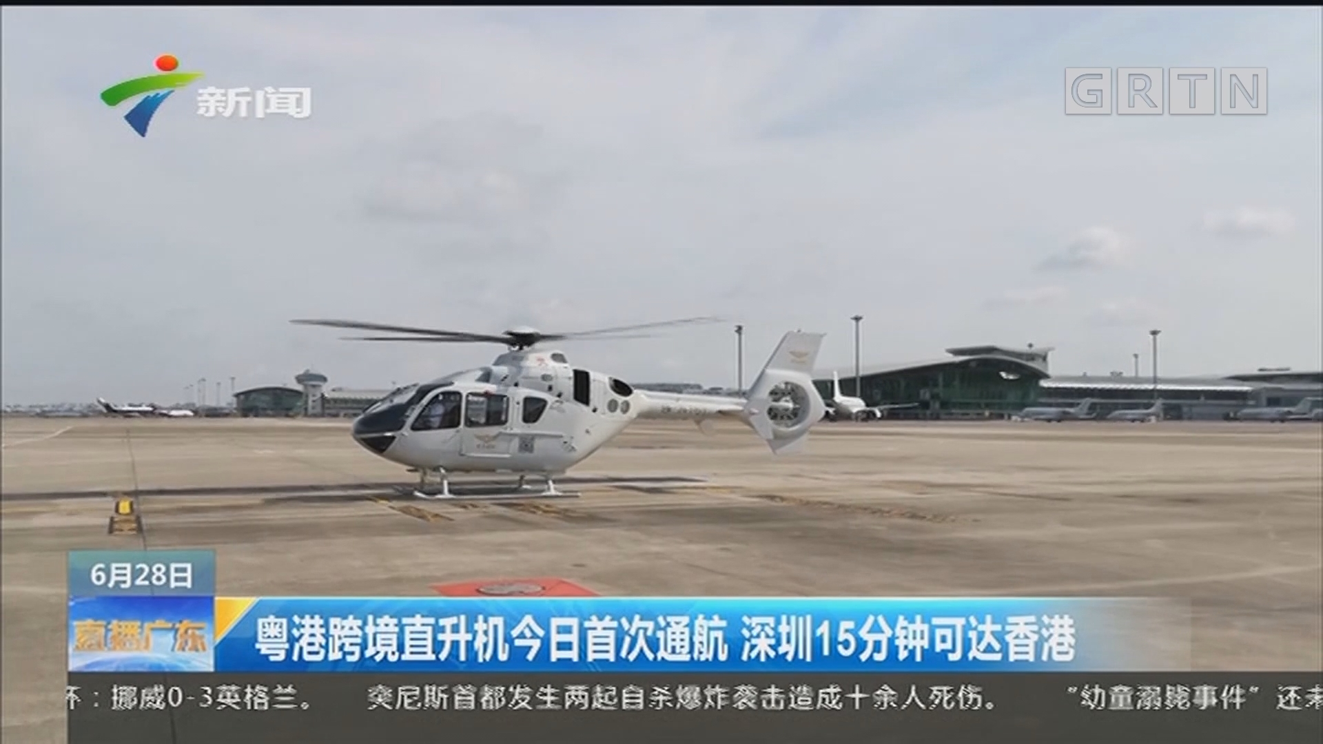 粤港跨境直升机今日首次通航 深圳15分钟可达香港