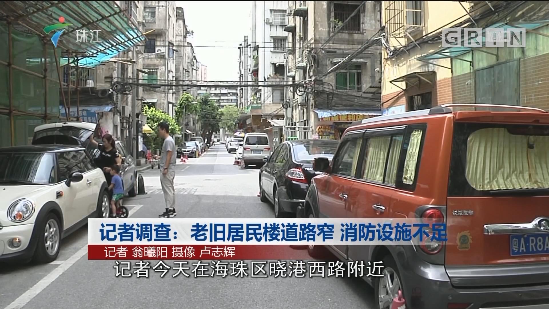 记者调查:老旧居民楼道路窄 消防设施不足
