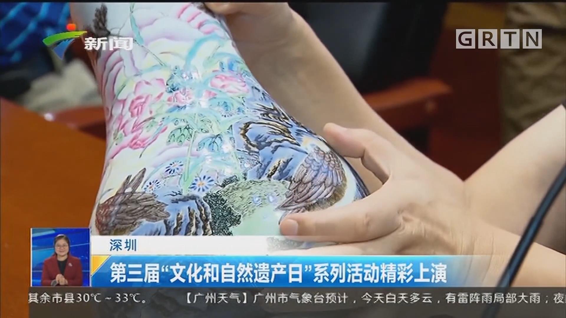 """深圳:第三届""""文化和自然遗产日""""系列活动精彩上演"""