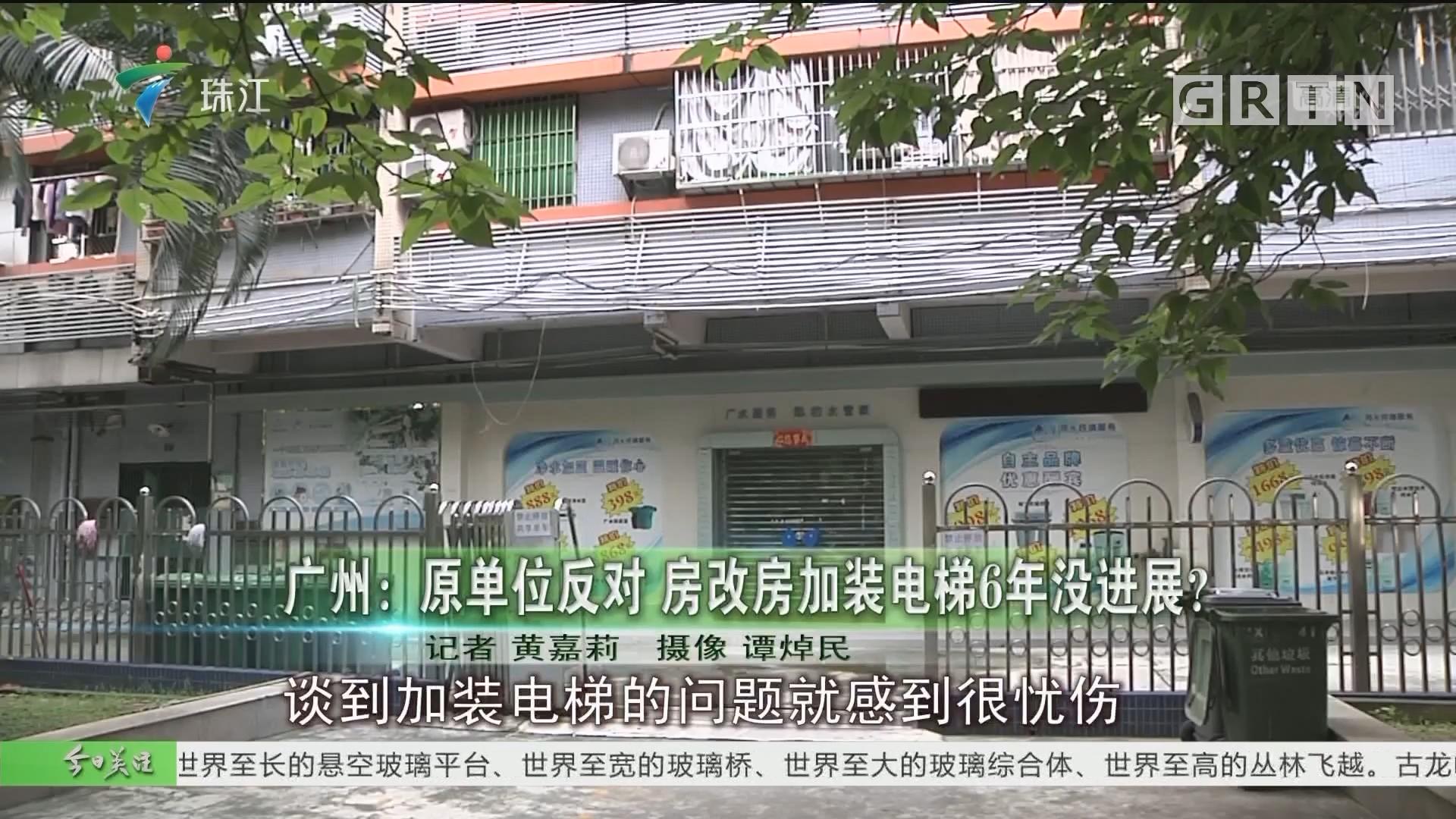 广州:原单位反对 房改房加装电梯6年没进展?
