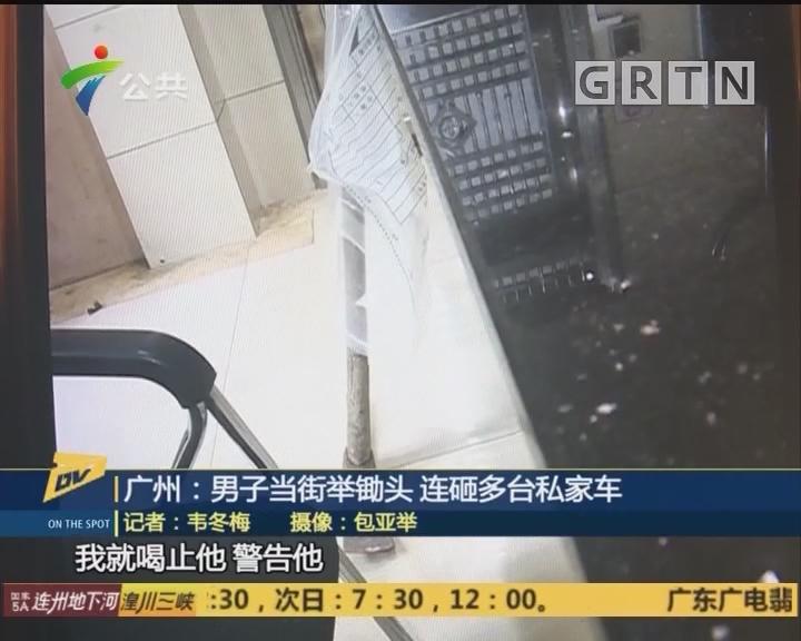 广州:男子当街举锄头 连砸多台私家车