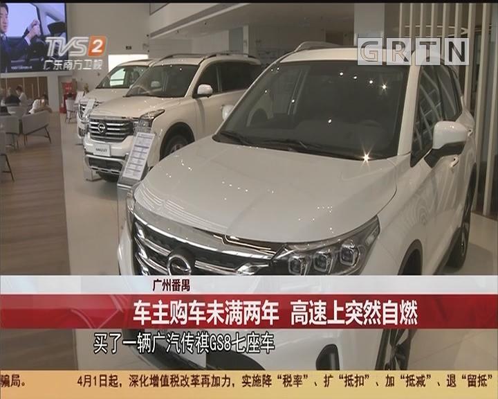 广州番禺:车主购车未满两年 高速上突然自燃