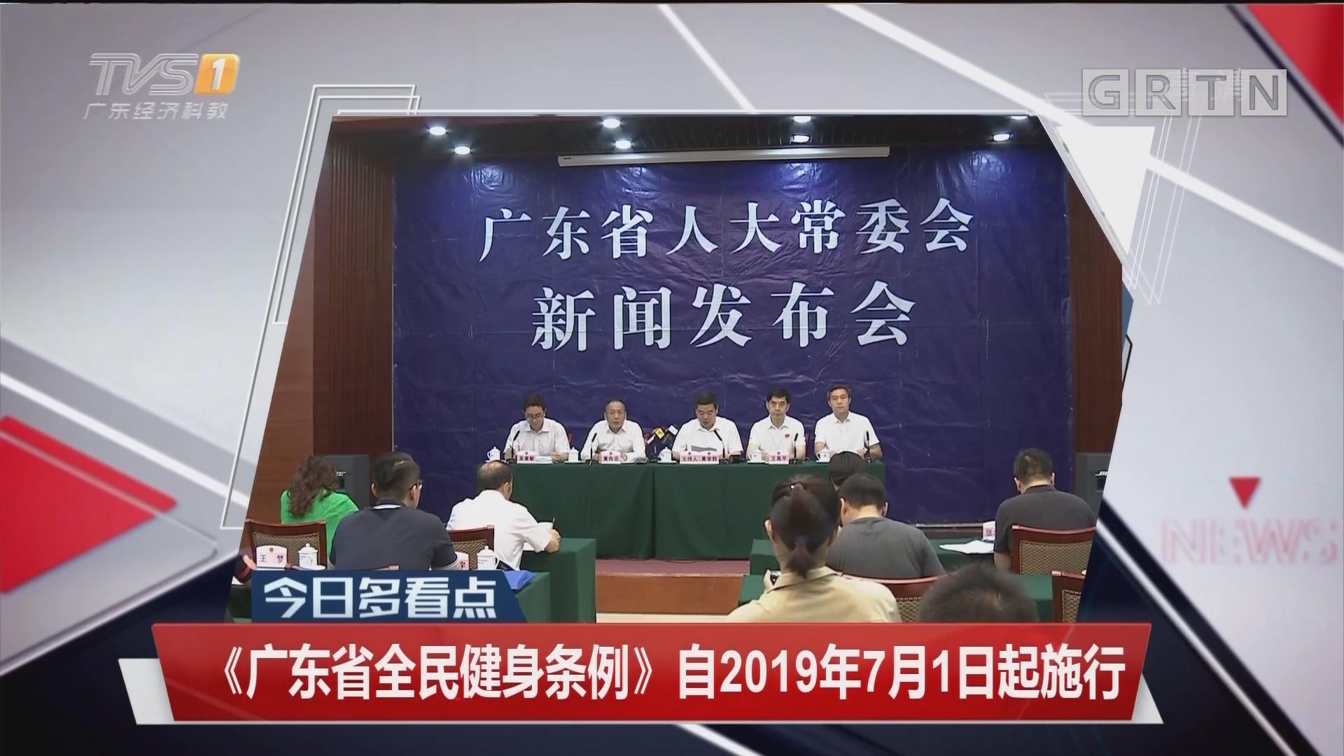 《广东省全民健身条例》自2019年7月1日起施行