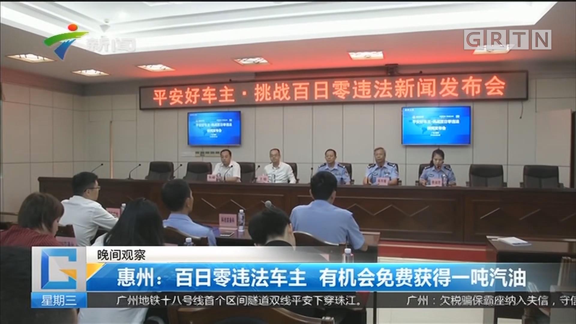 惠州:百日零违法车主 有机会免费获得一吨汽油