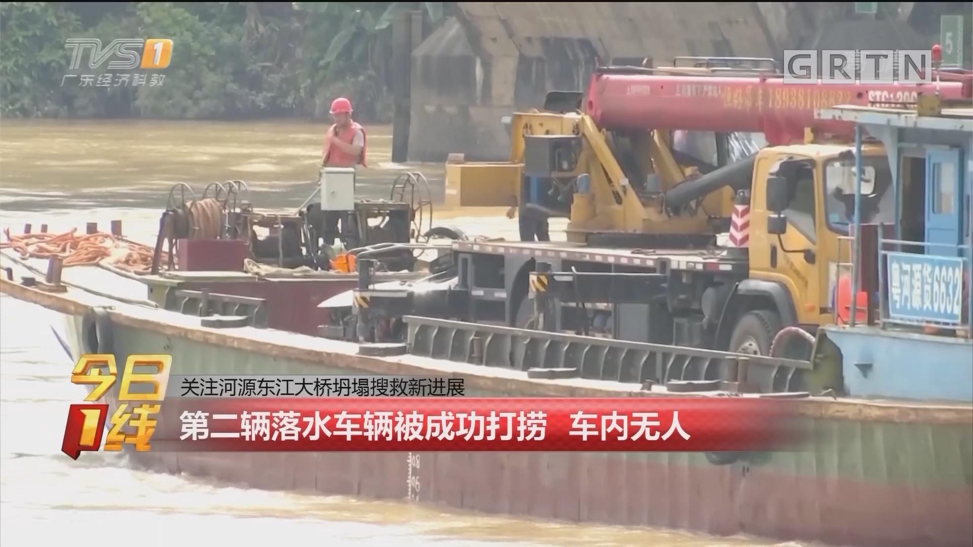 关注河源东江大桥坍塌搜救新进展:第二辆落水车辆被成功打捞 车内无人