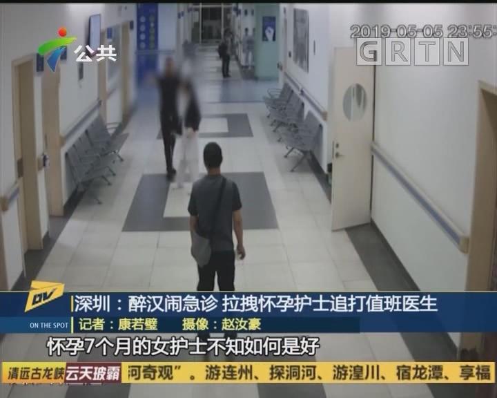 深圳:醉汉闹急诊 拉拽怀孕护士追打值班医生