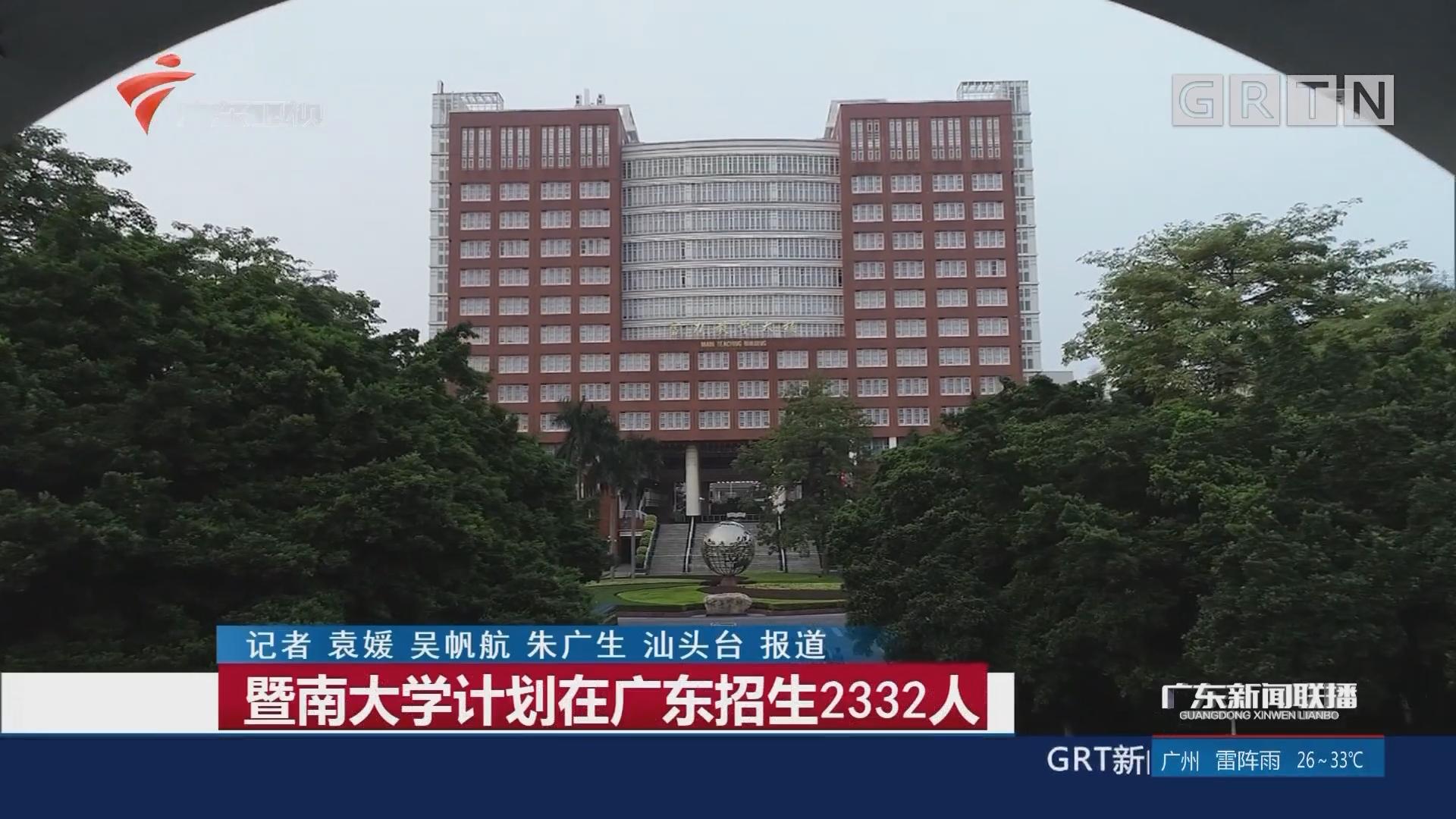 暨南大學計劃在廣東招生2332人