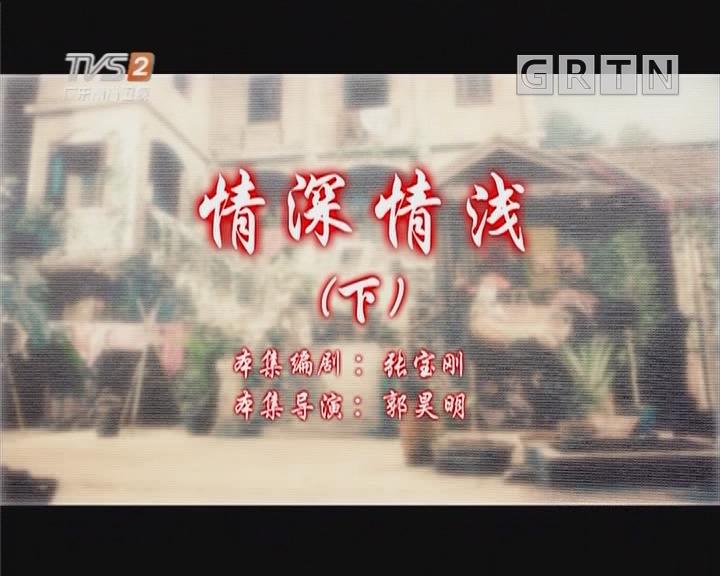[2019-06-10]七十二家房客:情深情浅(下)