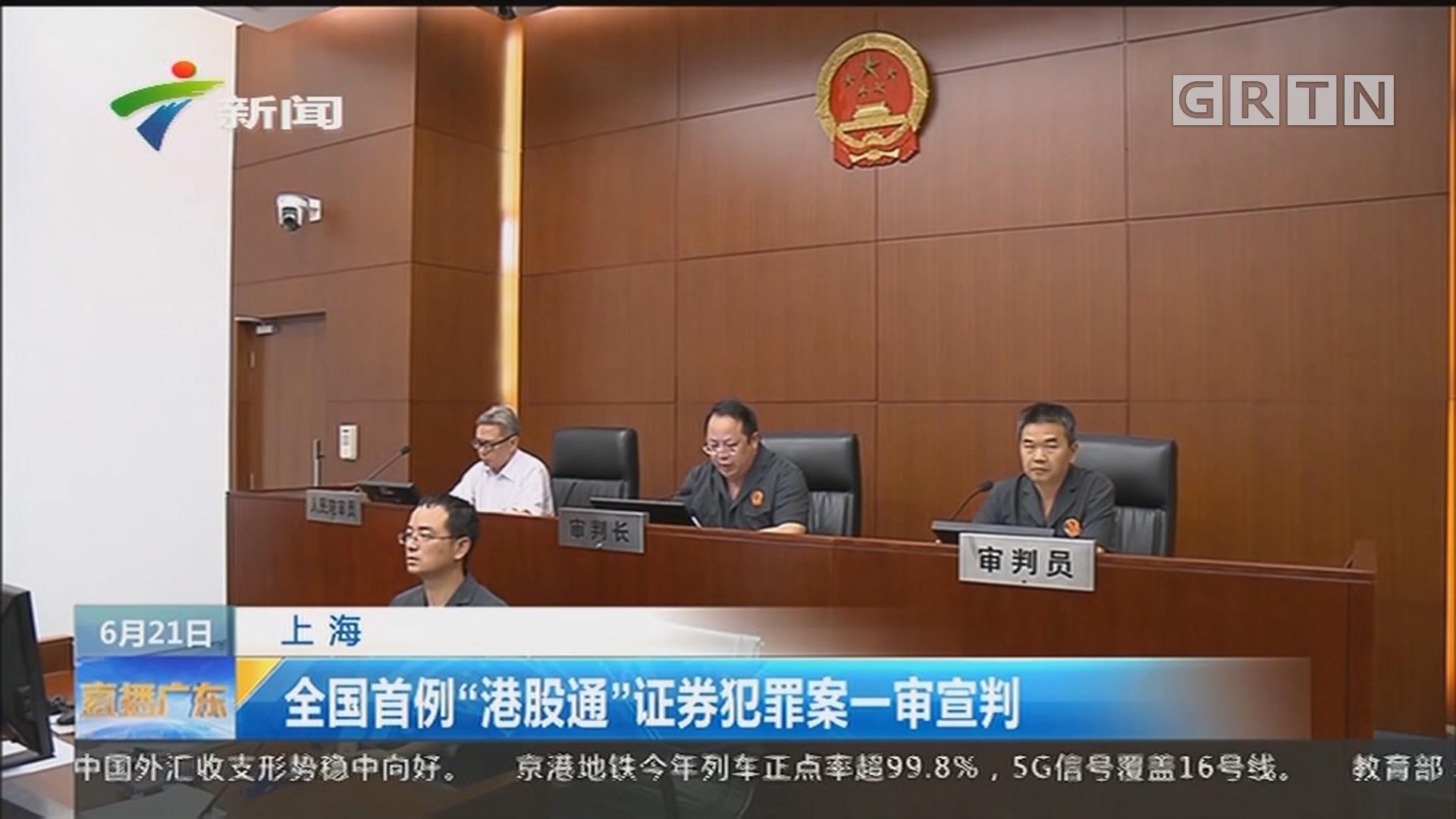 """上海:全国首例""""港股通""""证券犯罪案一审宣判"""
