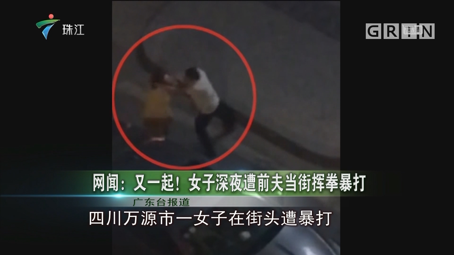 网闻:又一起! 女子深夜遭前夫当街挥拳暴打