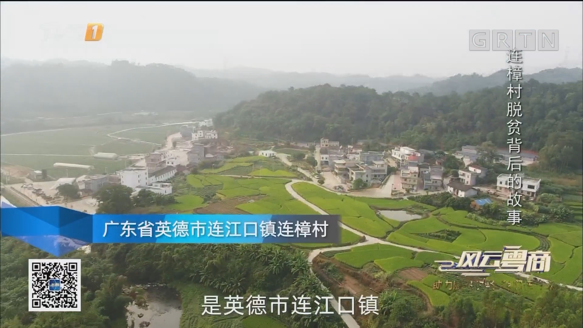 [HD][2019-06-15]风云粤商:连樟村脱贫背后的故事