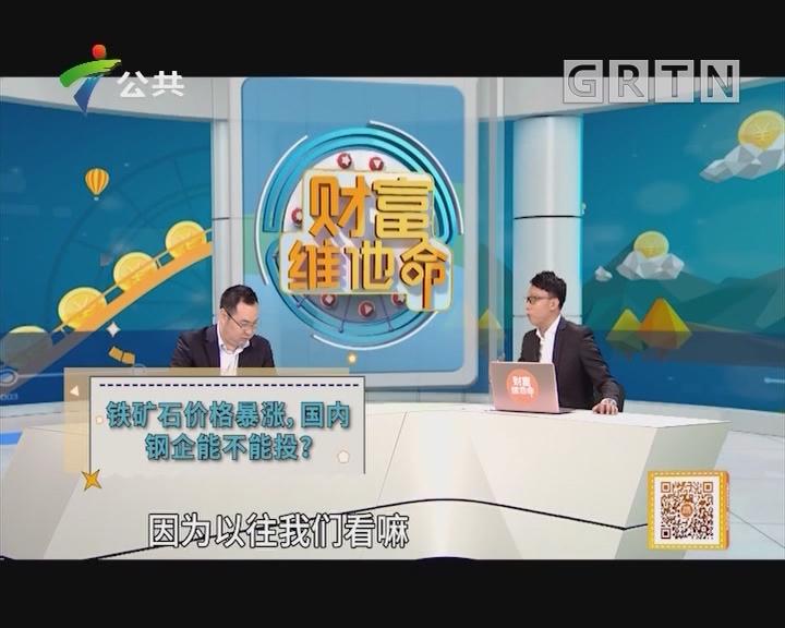 [2019-06-11]财富维他命:铁矿石价格暴涨,国内钢企能不能投?