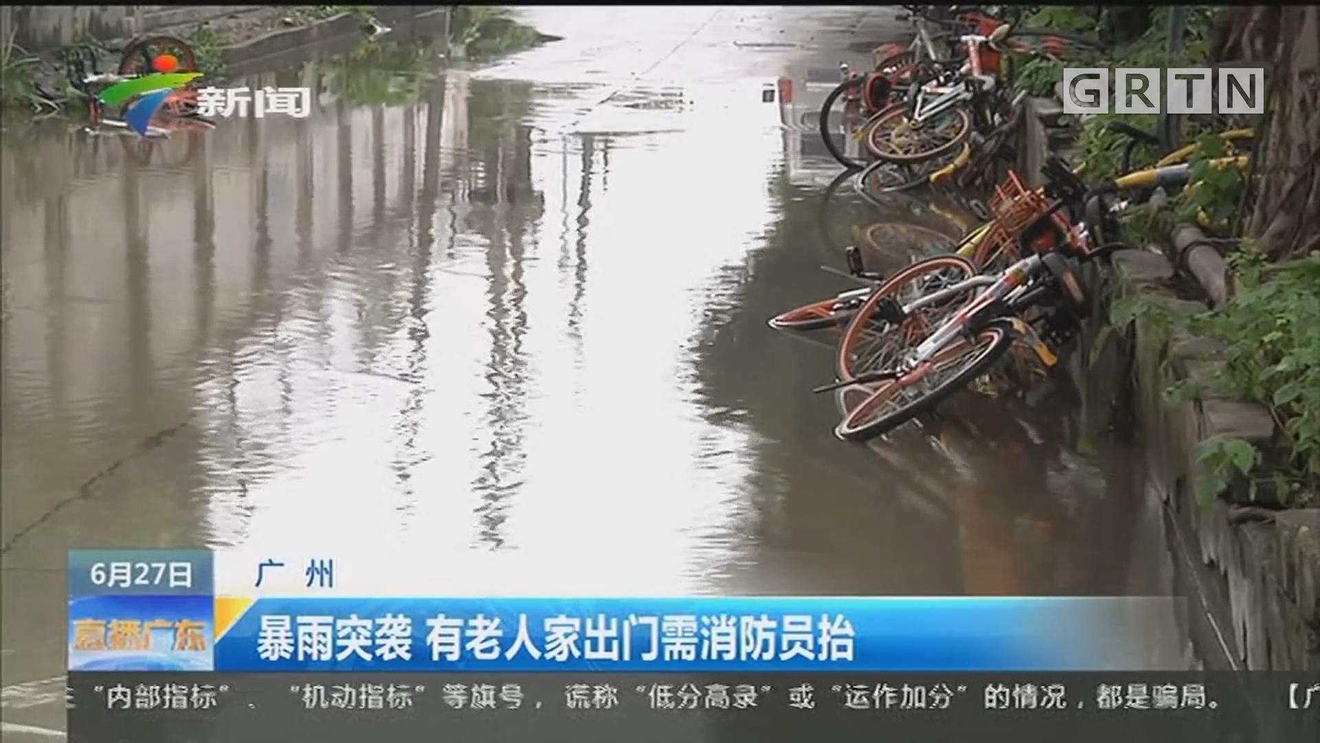 广州:暴雨突袭 有老人家门口需消防员抬