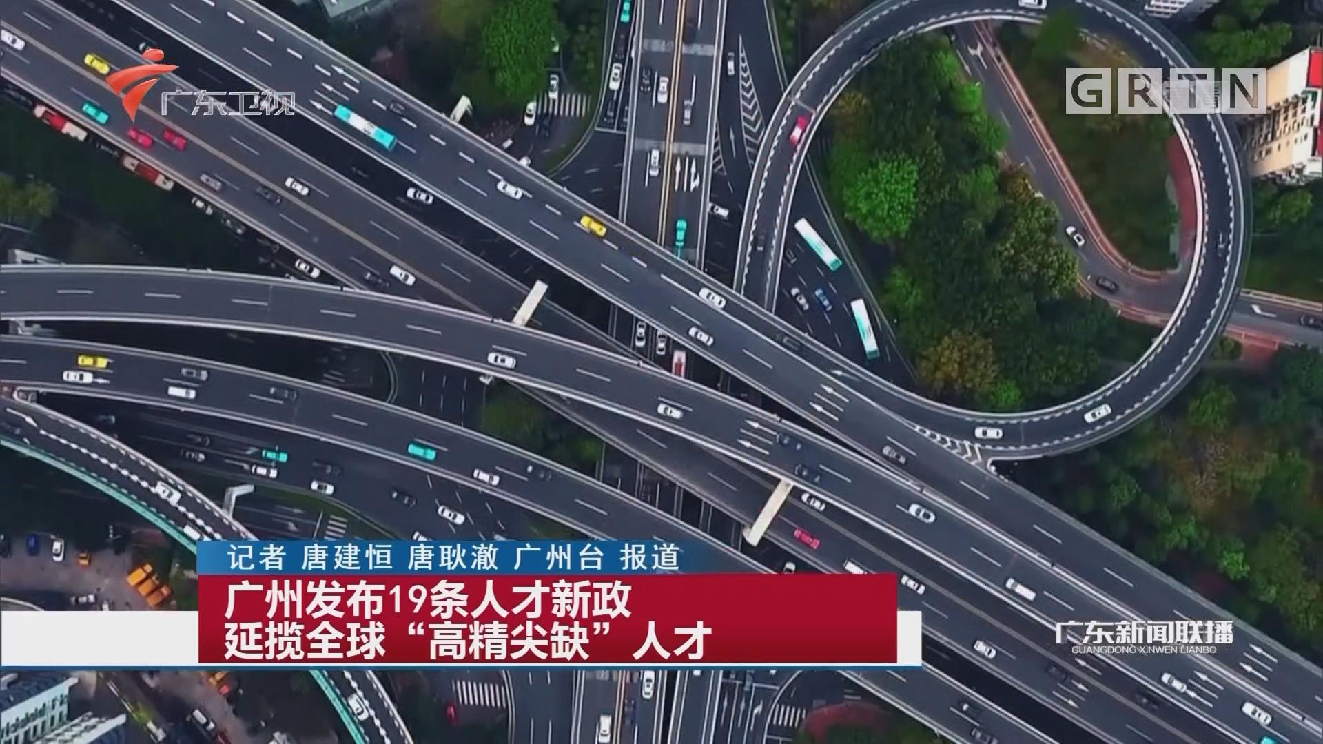 """广州发布19条人才新政 延揽全球""""高精尖缺""""人才"""