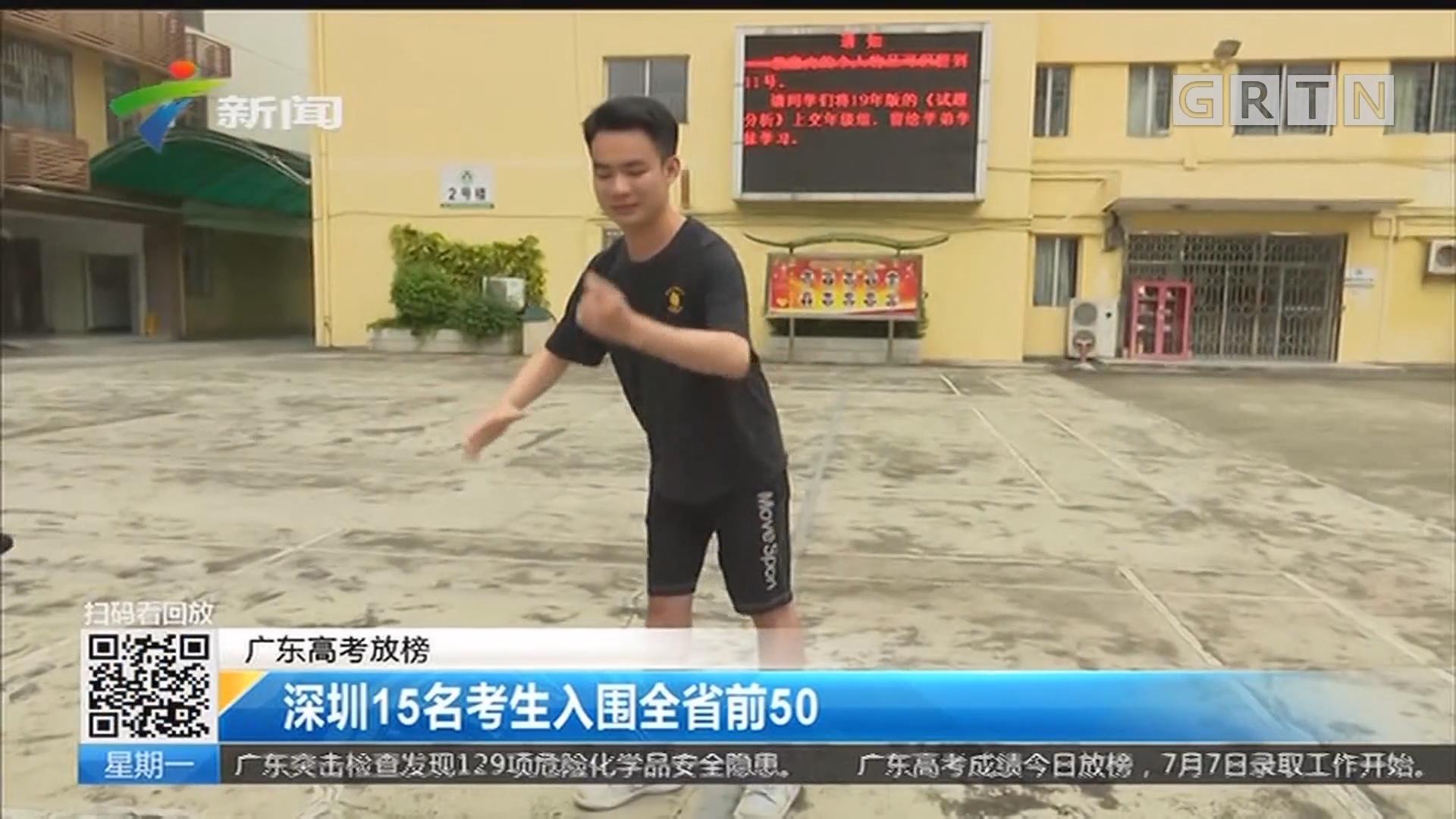 广东高考放榜:深圳15名考生入围全省前50