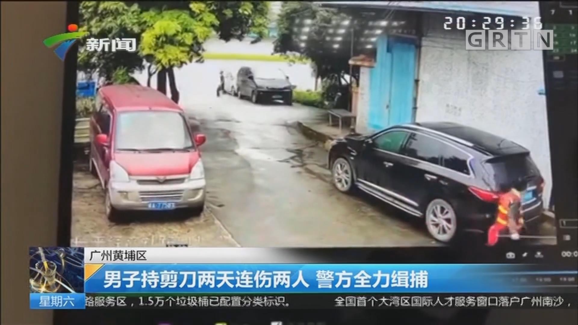 廣州黃埔區:男子持剪刀兩天連傷兩人 警方全力緝捕