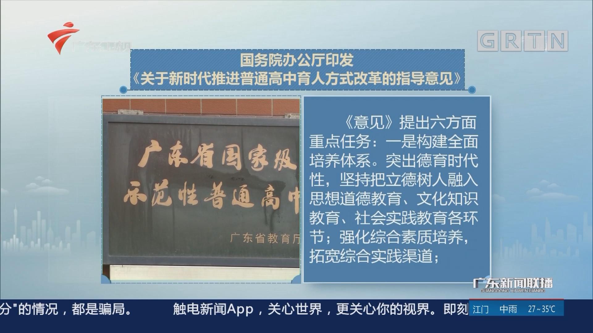国务院办公厅印发《关于新时代推进普通高中育人方式改革的指导意见》