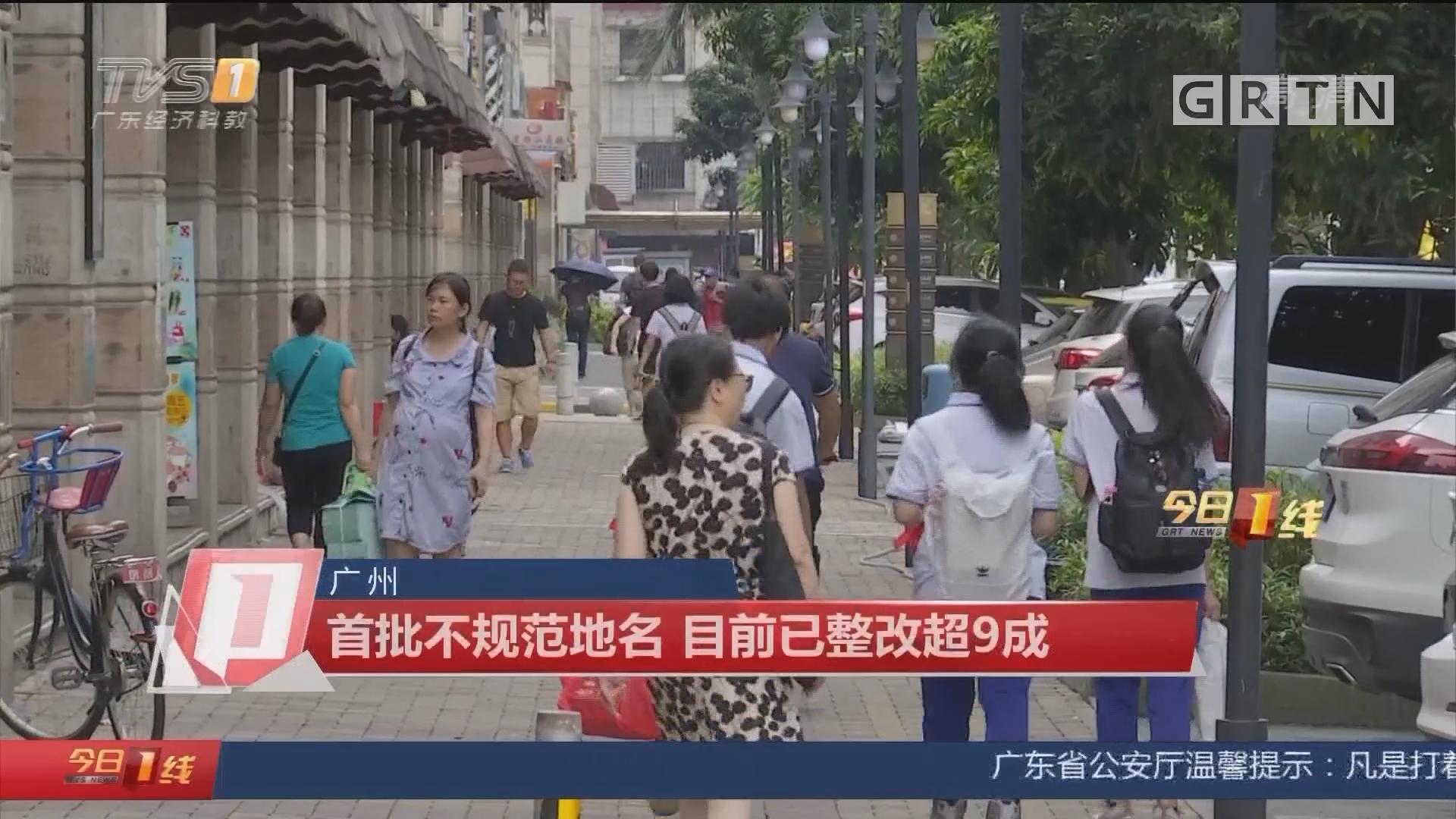 广州:首批不规范地名 目前已整改超9成