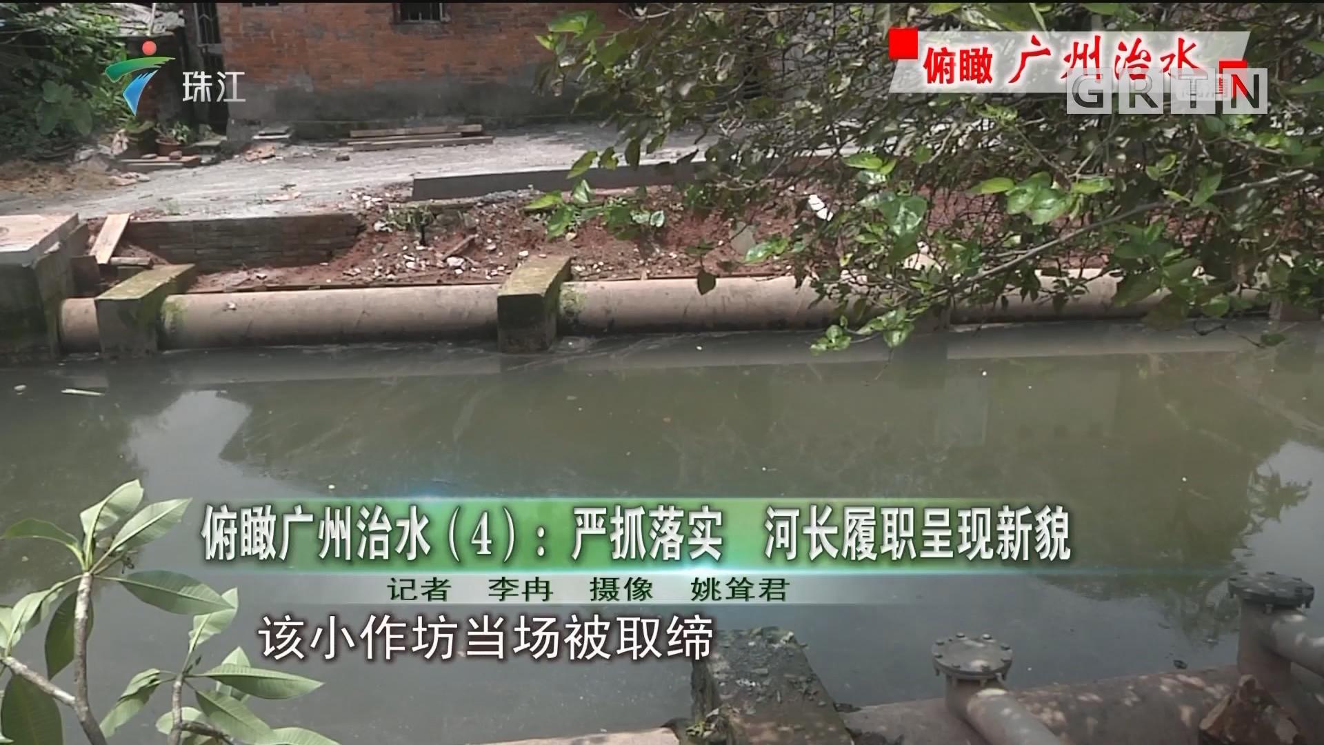 俯瞰广州治水(4):严抓落实 河长履职呈现新貌