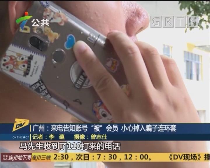 """广州:来电告知账号""""被""""会员 小心掉入骗子连环套"""