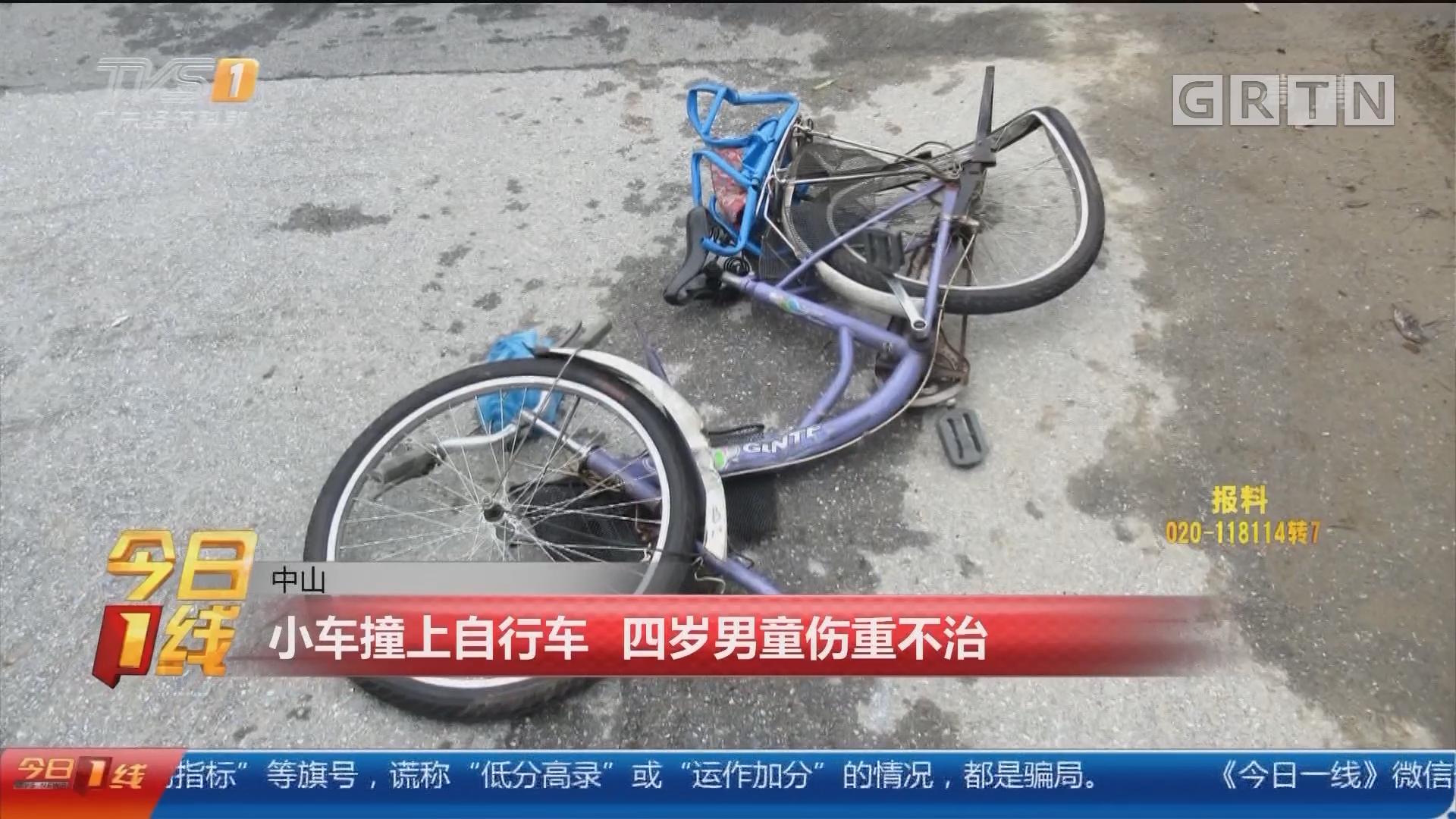中山:小车撞上自行车 四岁男童伤重不治