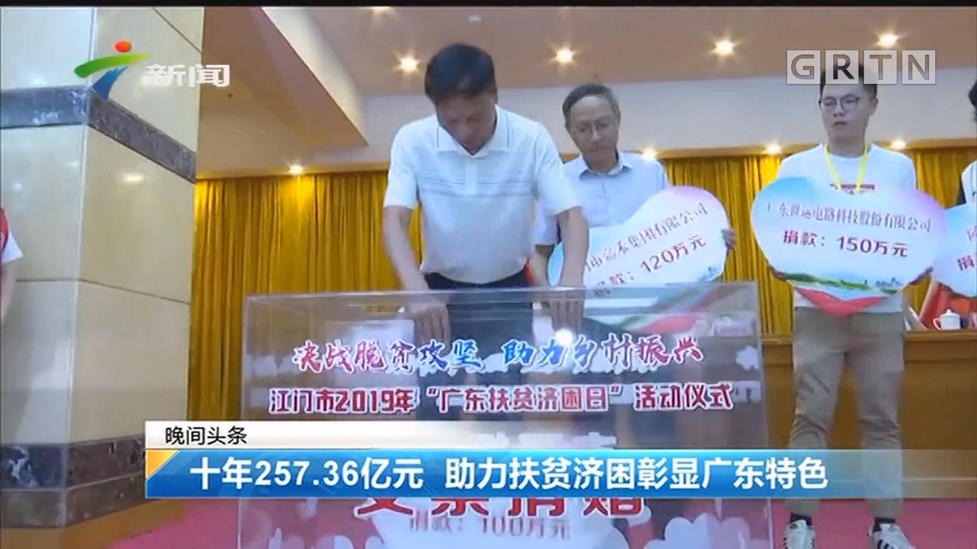 十年257.36亿元 助力扶贫济困彰显广东特色