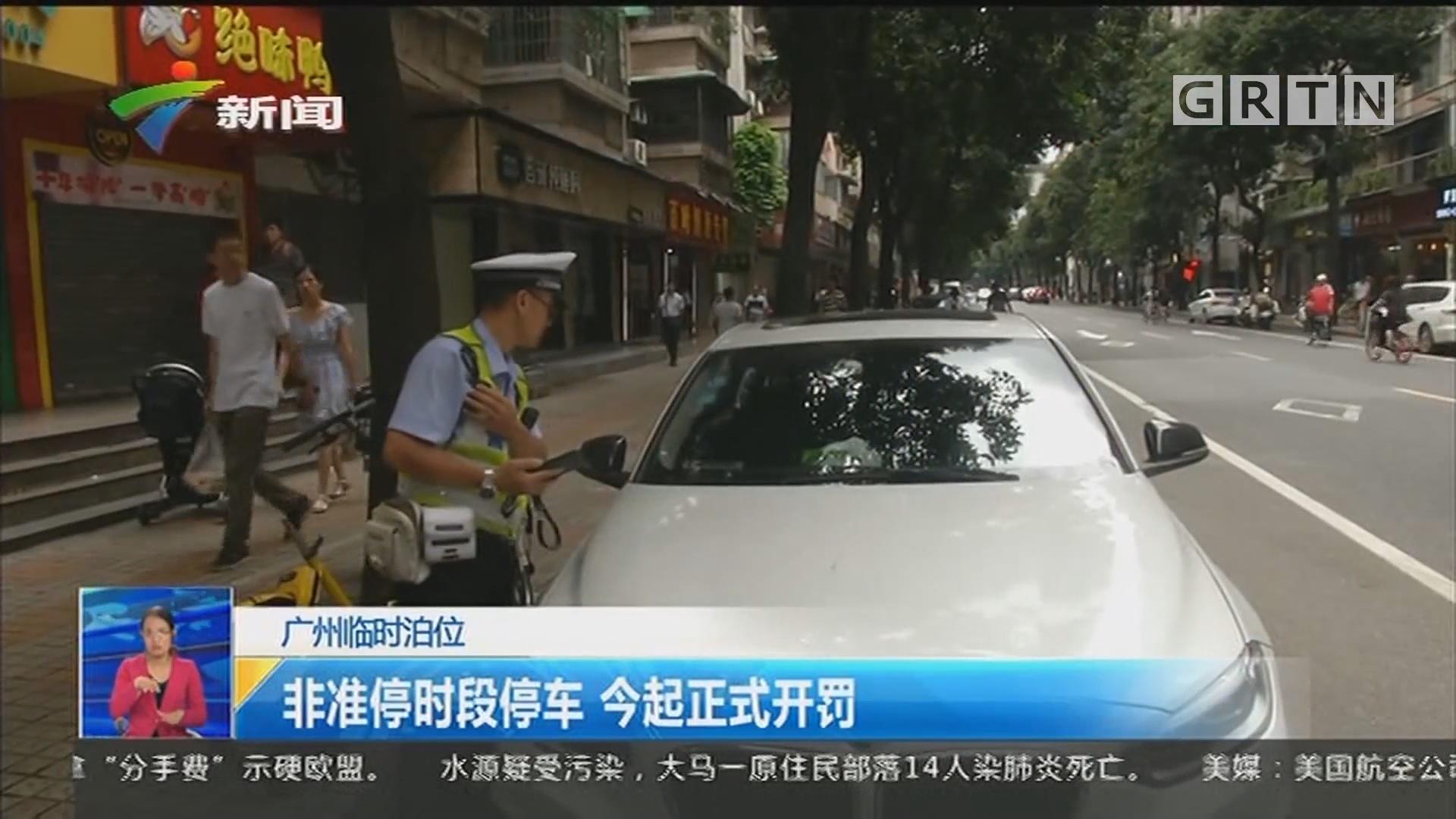 广州临时泊位:非准停时段停车 今起正式开罚
