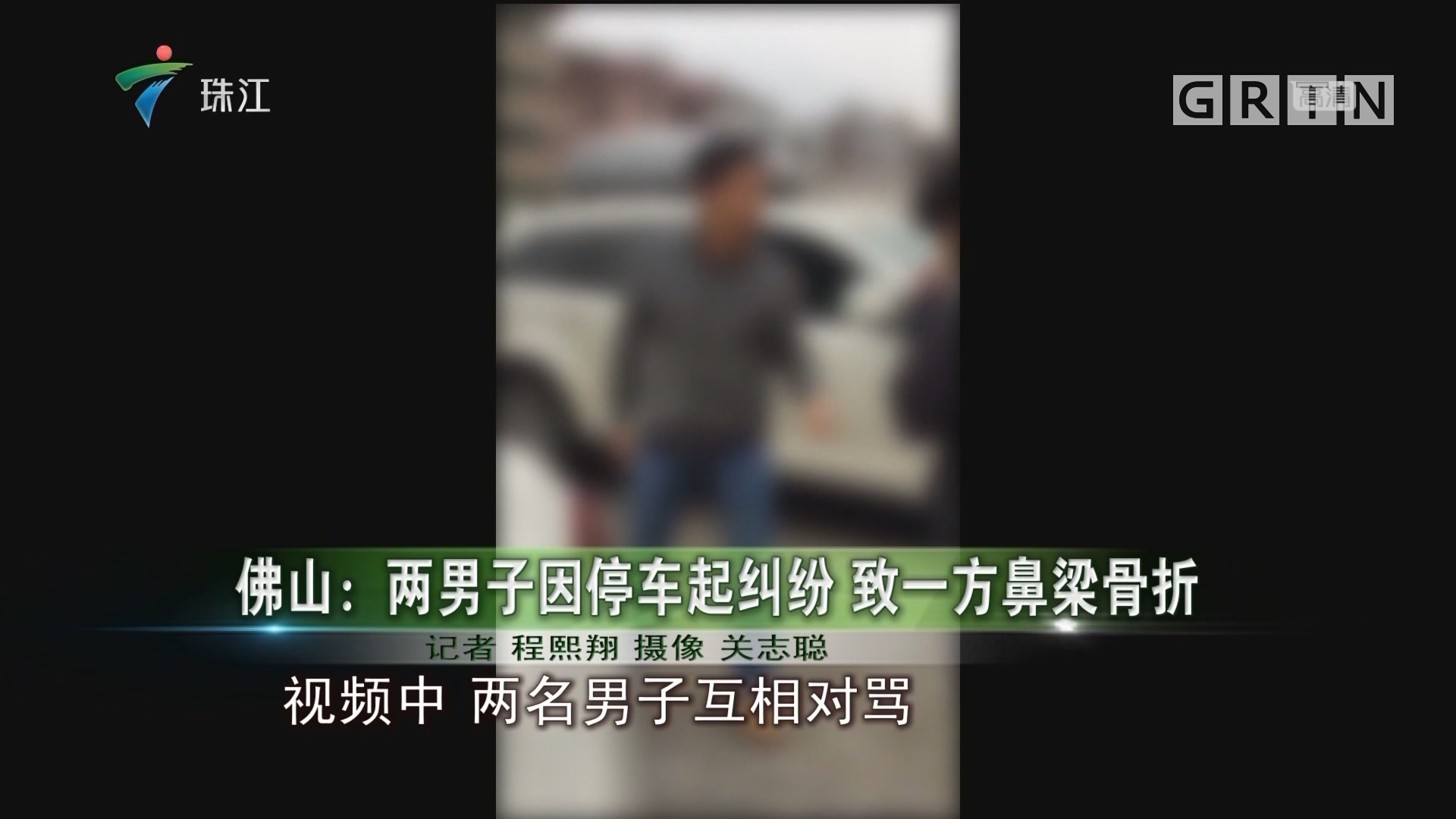 佛山:两男子因停车起纠纷 致一方鼻梁骨折