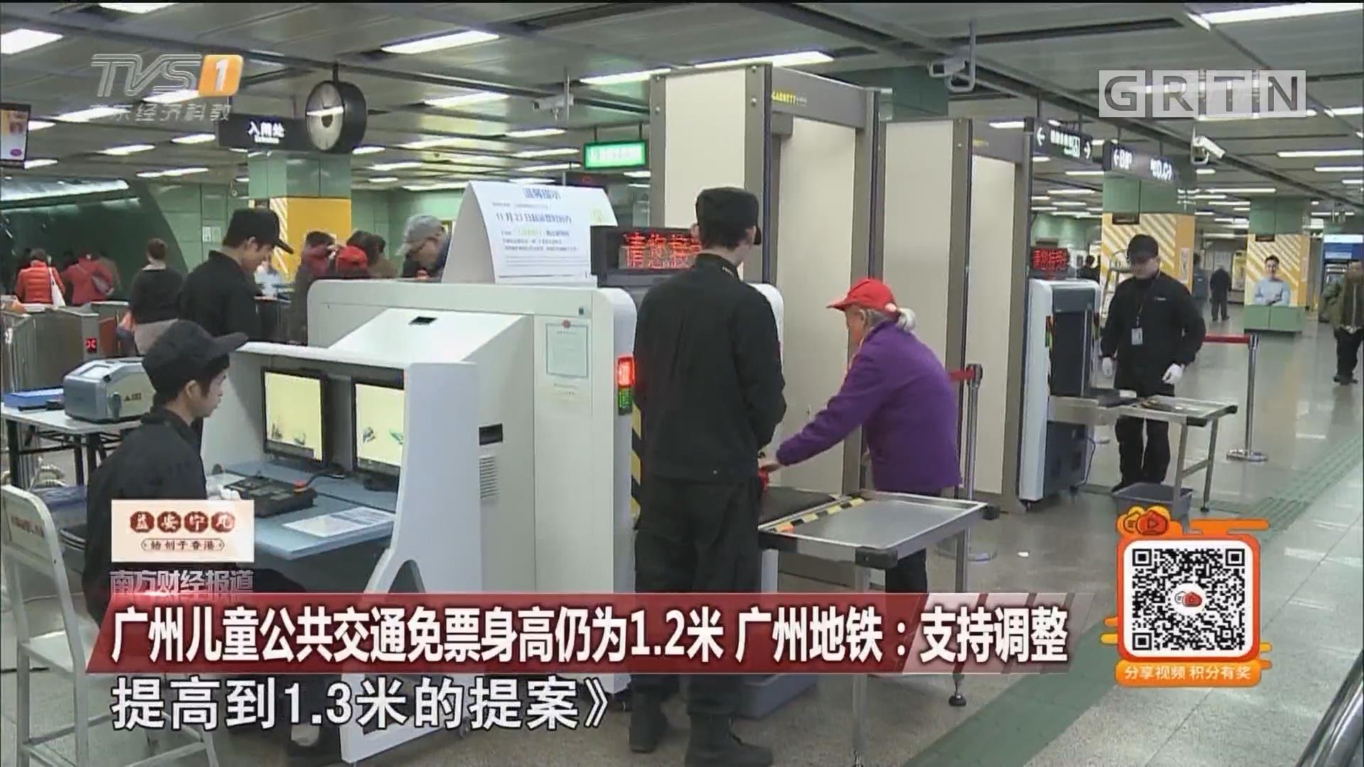 广州儿童公共交通免票身高仍为1.2米 广州地铁:支持调整