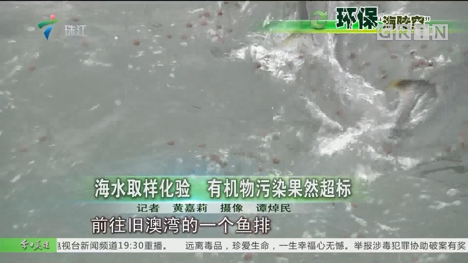 海水取样化验 有机物污染果然超标