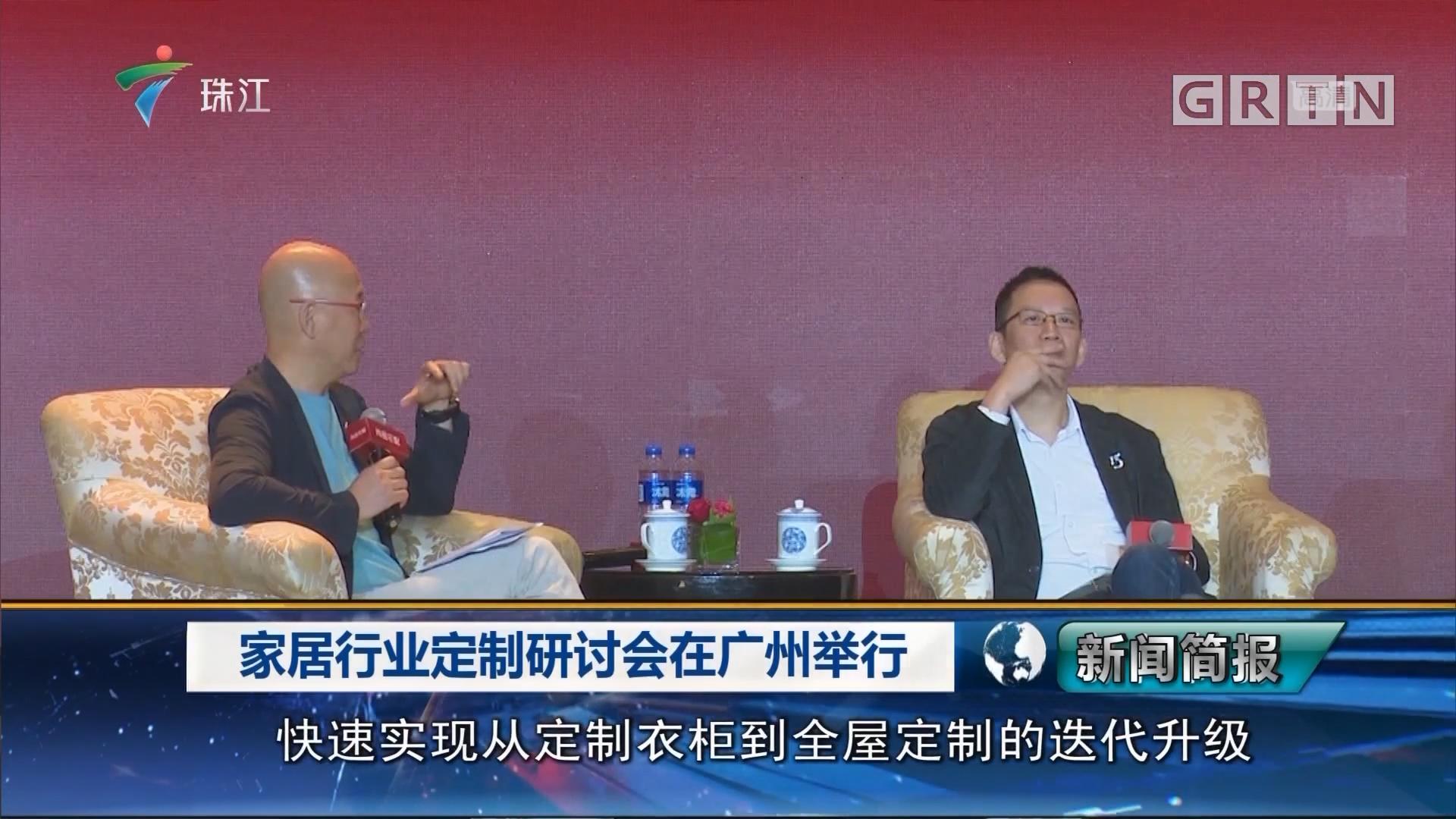 家居行业定制研讨会在广州举行