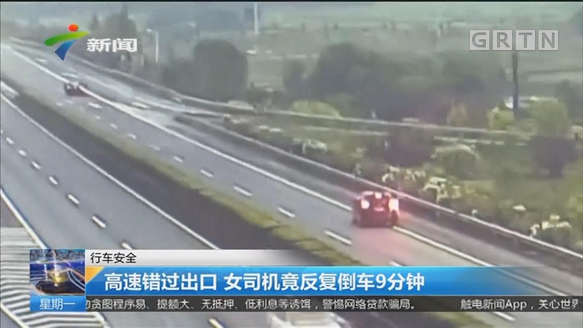 行车安全:高速错过出口 女司机竟反复倒车9分钟