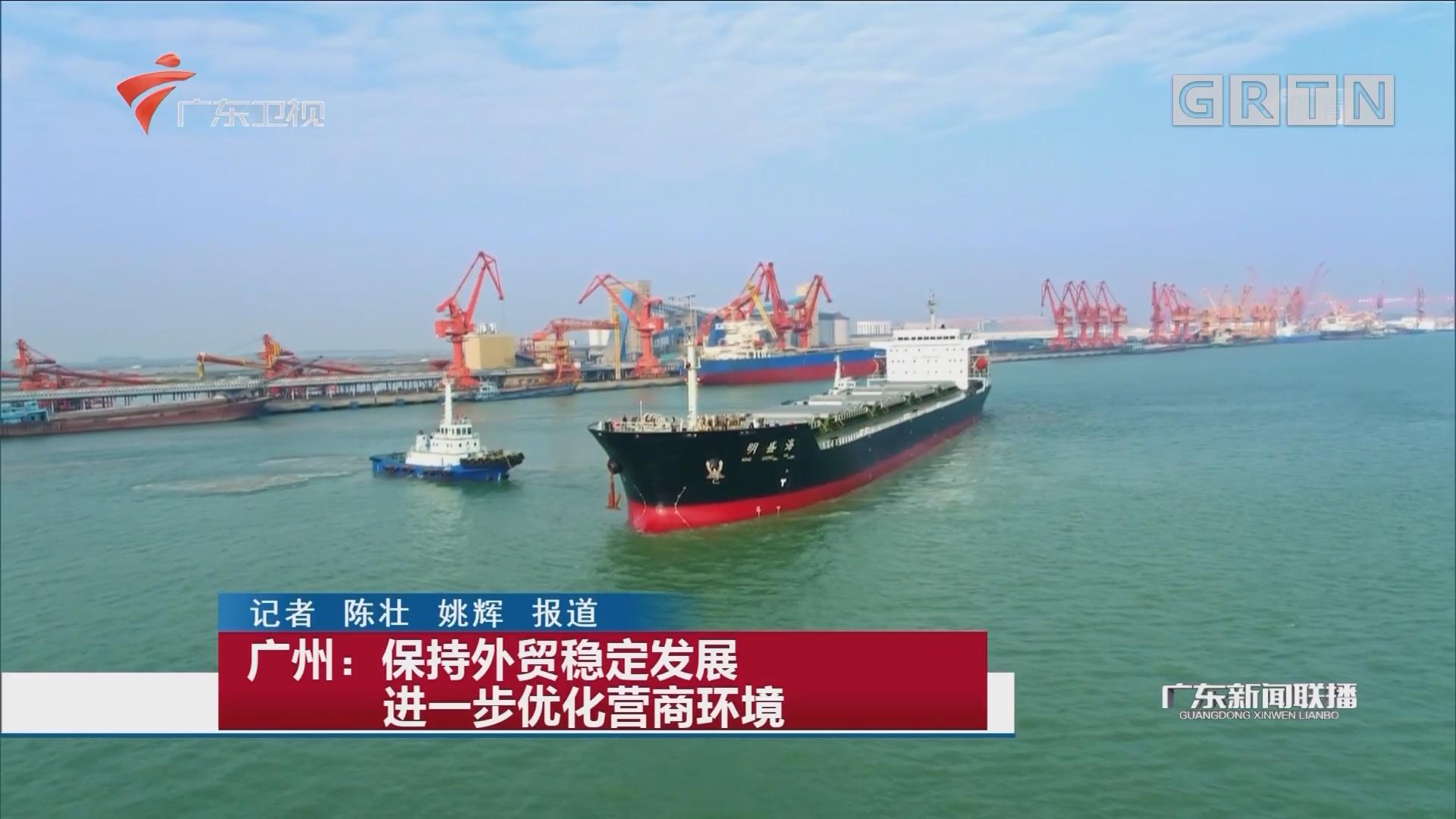 广州:保持外贸稳定发展 进一步优化营商环境